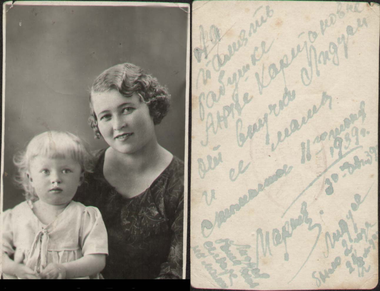 Лысенко (?) Мария с дочкой Лидой. Справа— оборотная сторона с подписями. Фото сделано 11 июня 1939г. вИркутске