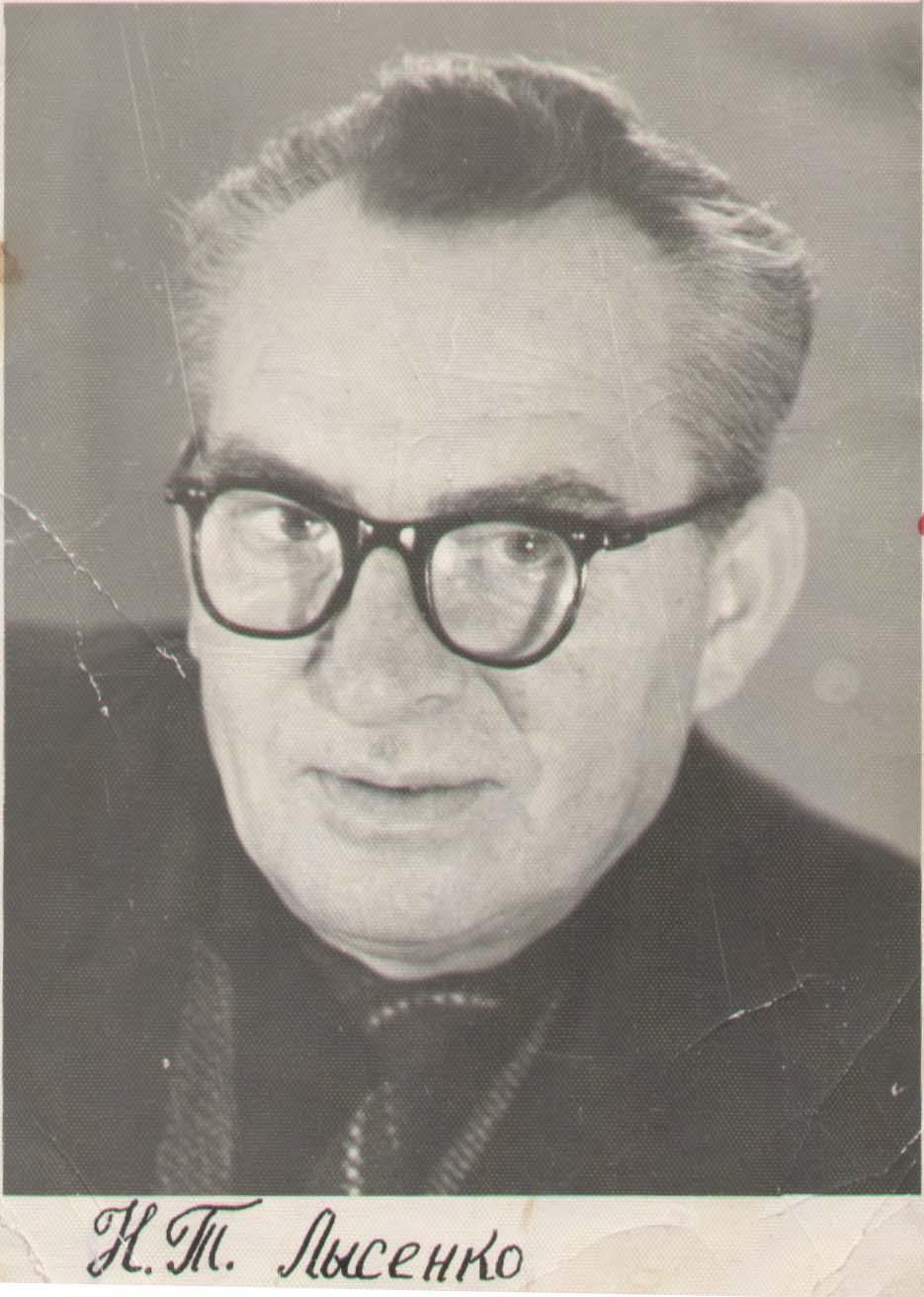 Лысенко Николай Тимофеевич