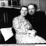Лысенко Павел Тимофеевич и Лысенко (Половик) Анна Харитоновна
