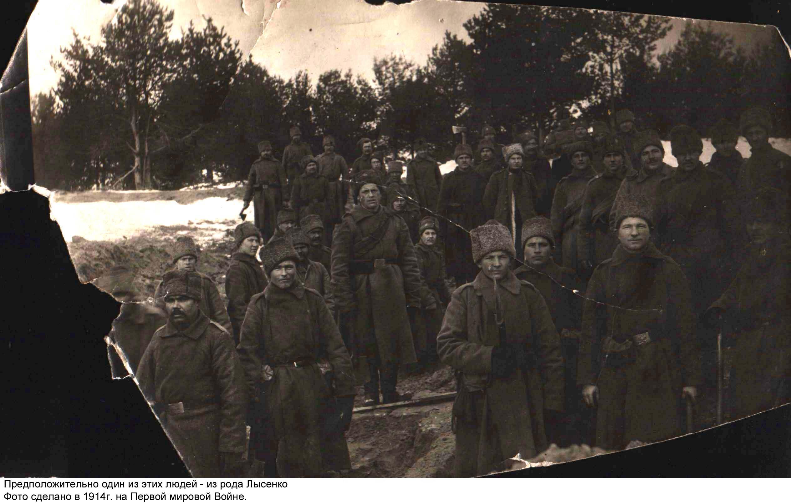 Первая Мировая война. 1914 г. Один из этих людей — Лысенко