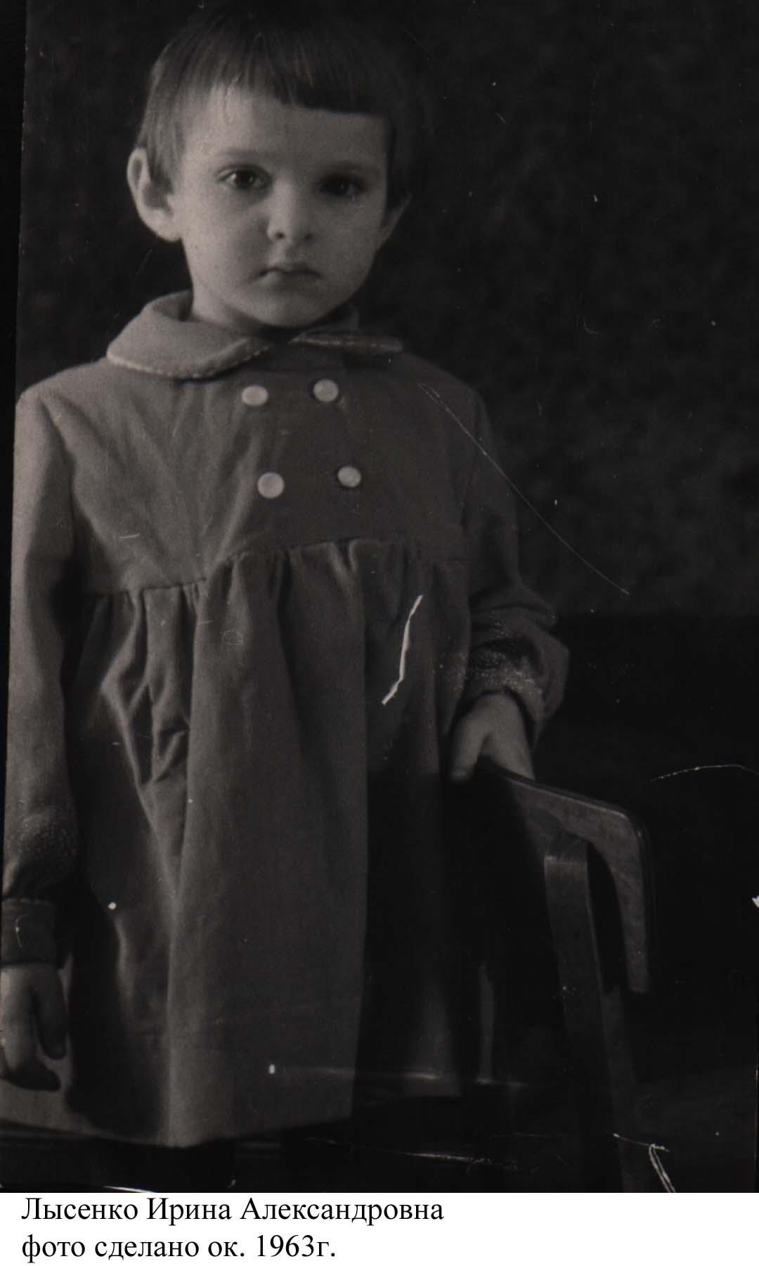 Лысенко Ирина Александровна. Фото сделано около 1963г.