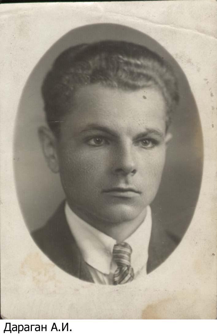 Фото из архива Бунта Ярослава Михайловича Дараган А. И. Достоверно неизвестно, кем он был. Вероятно муж или сын Дараган (Половик) Марфы (Ольги?) Харитоновны