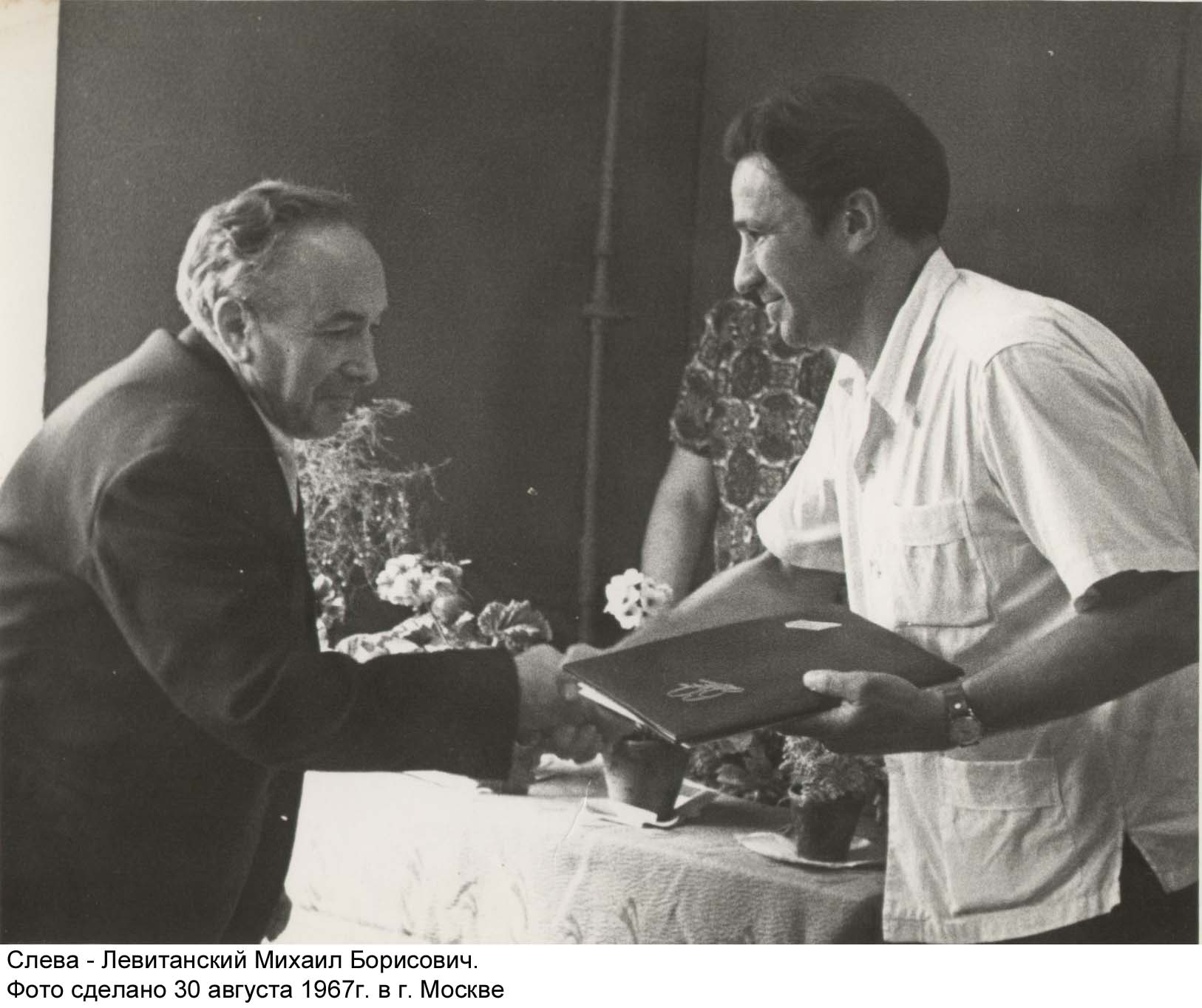 Слева — Левитанский Михаил Борисович. Фото сделано 30 августа 1967 г. на его 60-летнем юбилее в Москве