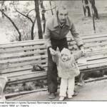 Лысенко Георгий Павлович с сыном Ярославом Георгиевичем. Фото сделано около1980 г. в г. Гомель.