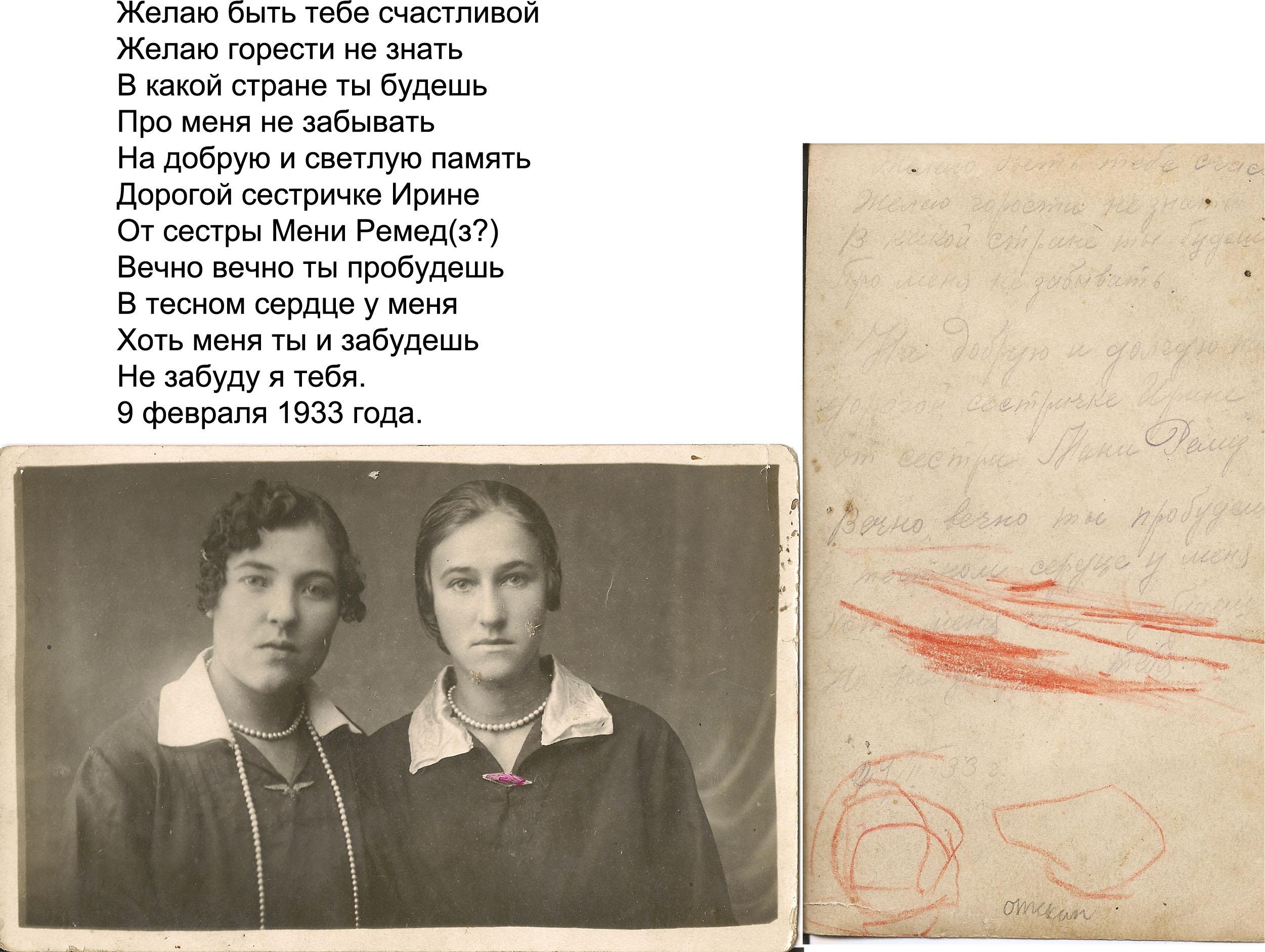 Ремез (Ярмолинская?) Мария Казимировна Фото вероятно сделано в г. Буда-Кошелево Белоруссия.
