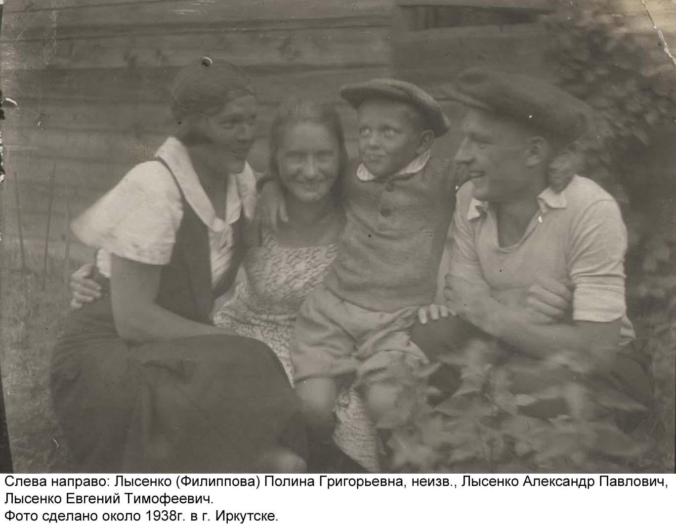 Слева направо: Лысенко (Филиппова) Полина Григорьевна, неизв., Лысенко Александр Павлович, Лысенко Евгений Тимофеевич. Фото сделано около 1938 г. в Иркутске