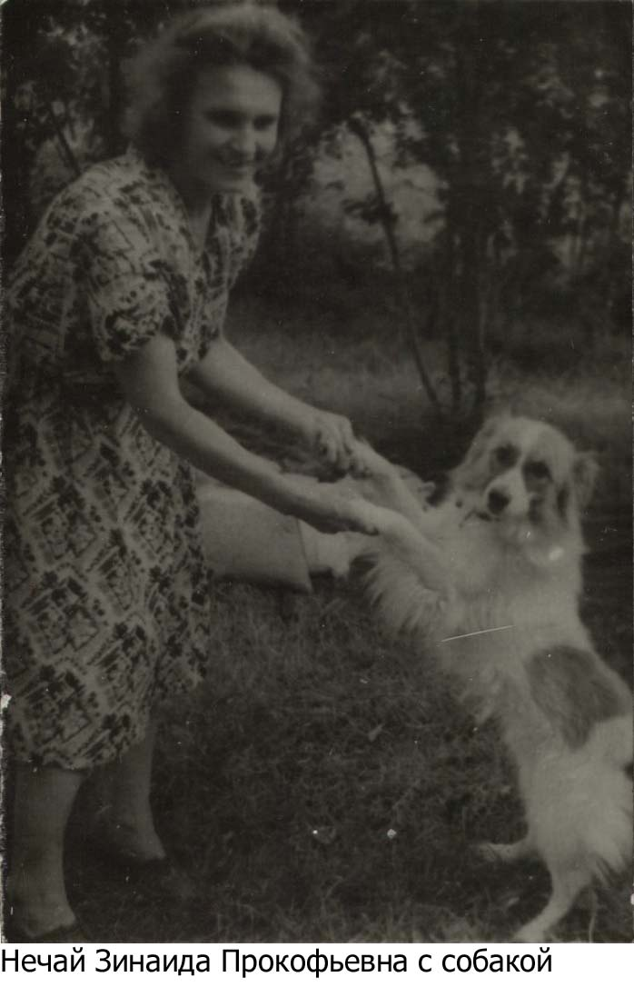 Нечай Зинаида Прокофьевна с собакой