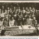 Мамонтовы на похоронах Григория Петровича.