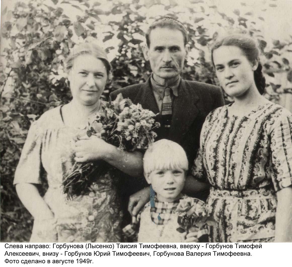 Слева — Горбунова (Лысенко) Таисия Тимофеевна, вверху — Горбунов Тимофей Алексеевич, внизу — Горбунов Юрий Тимофеевич, справа — Горбунова Валерия Тимофеевна. Фото сделано в августе 1949 г.
