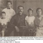 Филлипов с семьёй