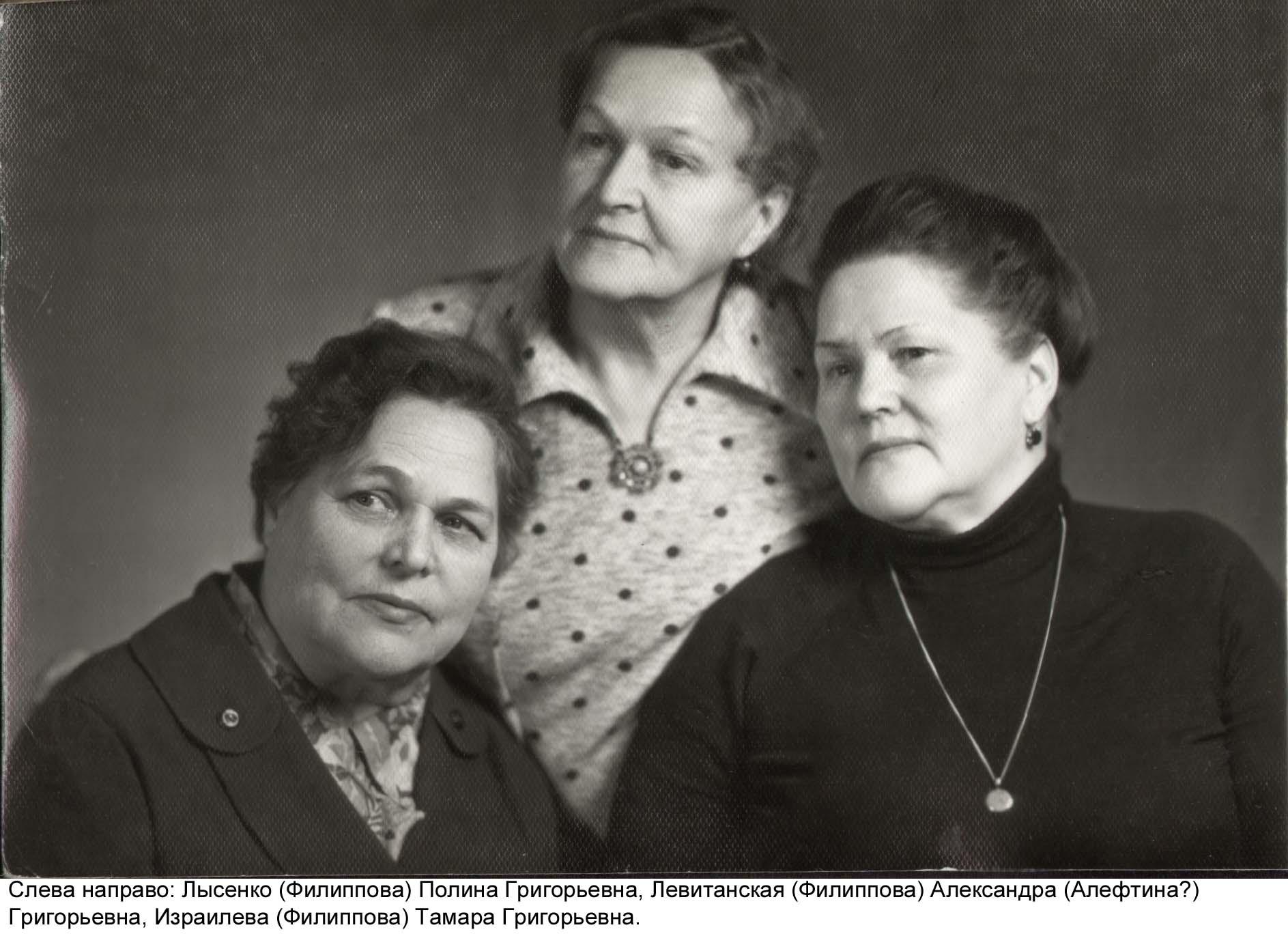 Сёстры Филипповы. Слева направо: Лысенко (Филиппова) Полина Григорьевна, Левитанская (Филиппова) Александра (Алефтина?) Григорьевна, Израилева (Филиппова) Тамара Григорьевна