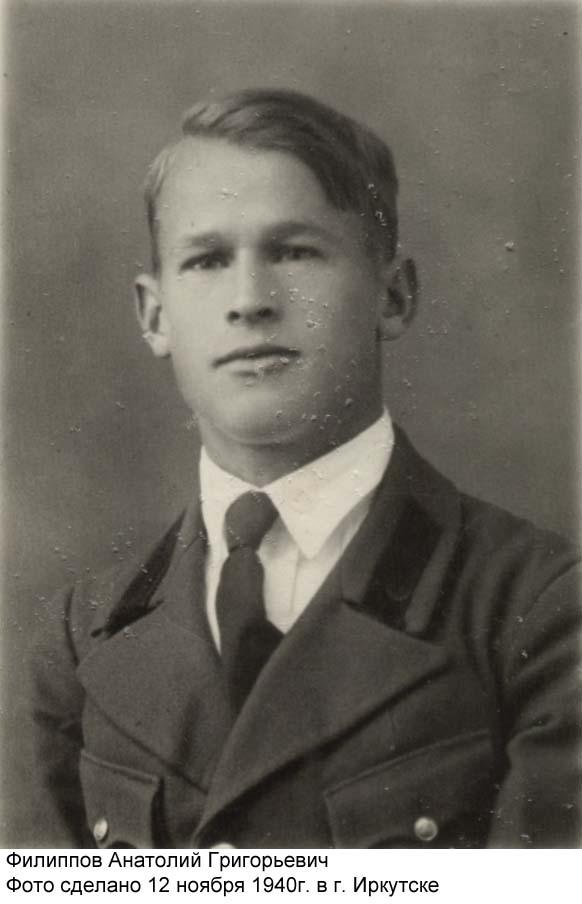 Филиппов Анатолий Григорьевич. Фото сделано 12 ноября 1940 г. в Иркутске