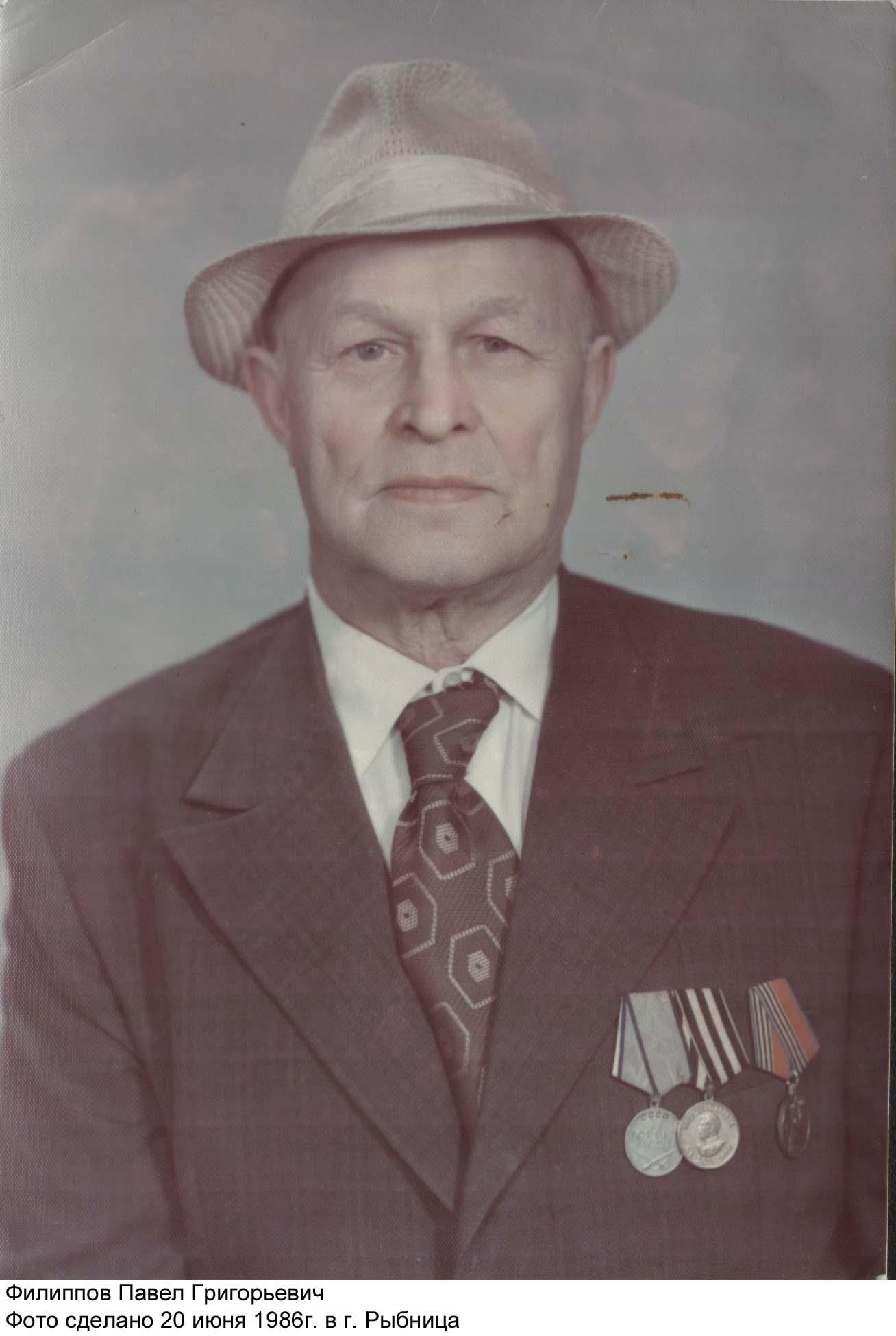 Филиппов Павел Григорьевич. Фото сделано 20 июня 1986 г. в Рыбнице