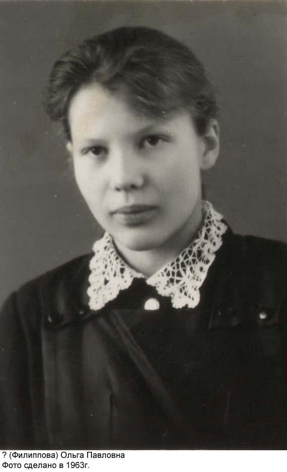 ? (Филиппова) Ольга Павловна. Фото сделано в 1963 г.