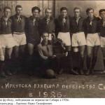 Сборная Иркутска по футболу, завоевавшая в 1926 г. титул Чемпиона Сибири. Шестой с краю — Лысенко Павел Тимофеевич
