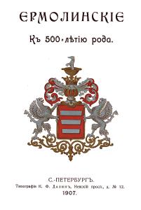 Ермолинские. К 500-летию рода