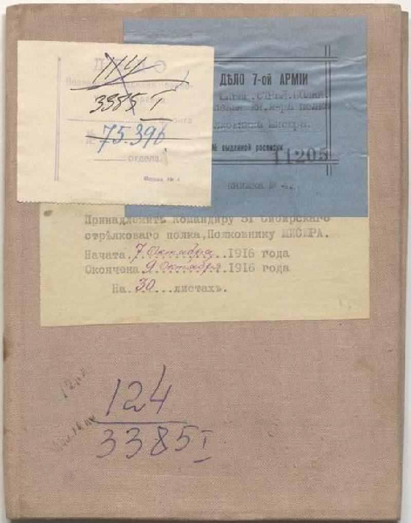 Полевая книжка командира 51 сибирского стрелкового полка 1916 г